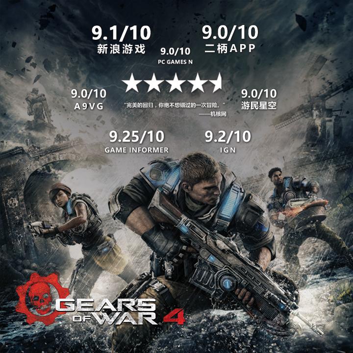 《战争机器 4》