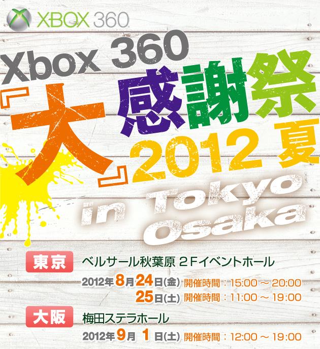 Xbox 360 大感謝祭