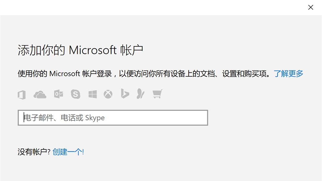 Microsoft 帐户登录菜单