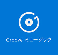 Groove ミュージック