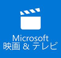 Microsoft 映画 & テレビ