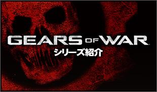 「Gears of War」シリーズ紹介