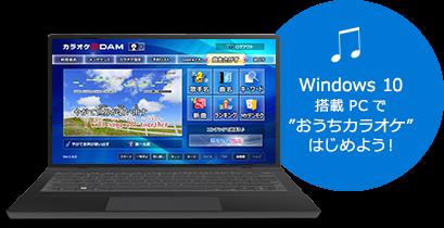 """Windows 10 搭載 PC で""""おうちカラオケ""""はじめよう!"""