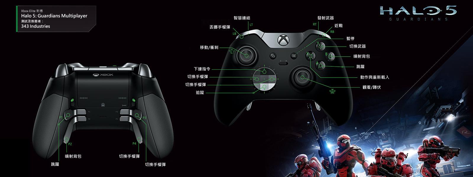 Halo 5 – Guardians Multiplayer Elite 配對功能