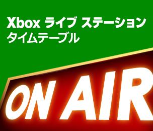 Xbox ライブ ステーション タイムテーブル
