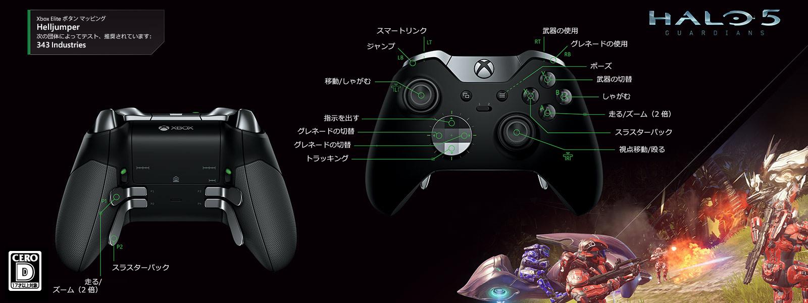 Halo 5 - ヘルジャンパー Elite マッピング