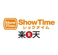 楽天ShowTime
