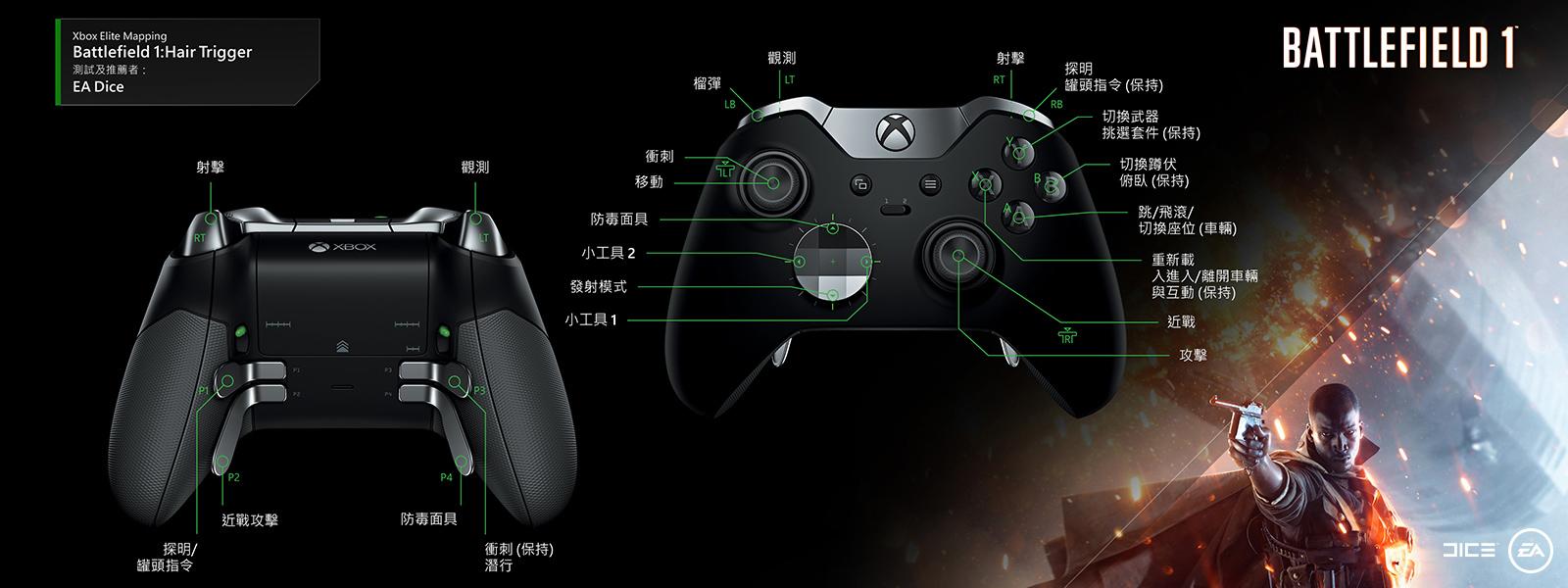 Battlefield 1 – 高感應發射鍵配對功能