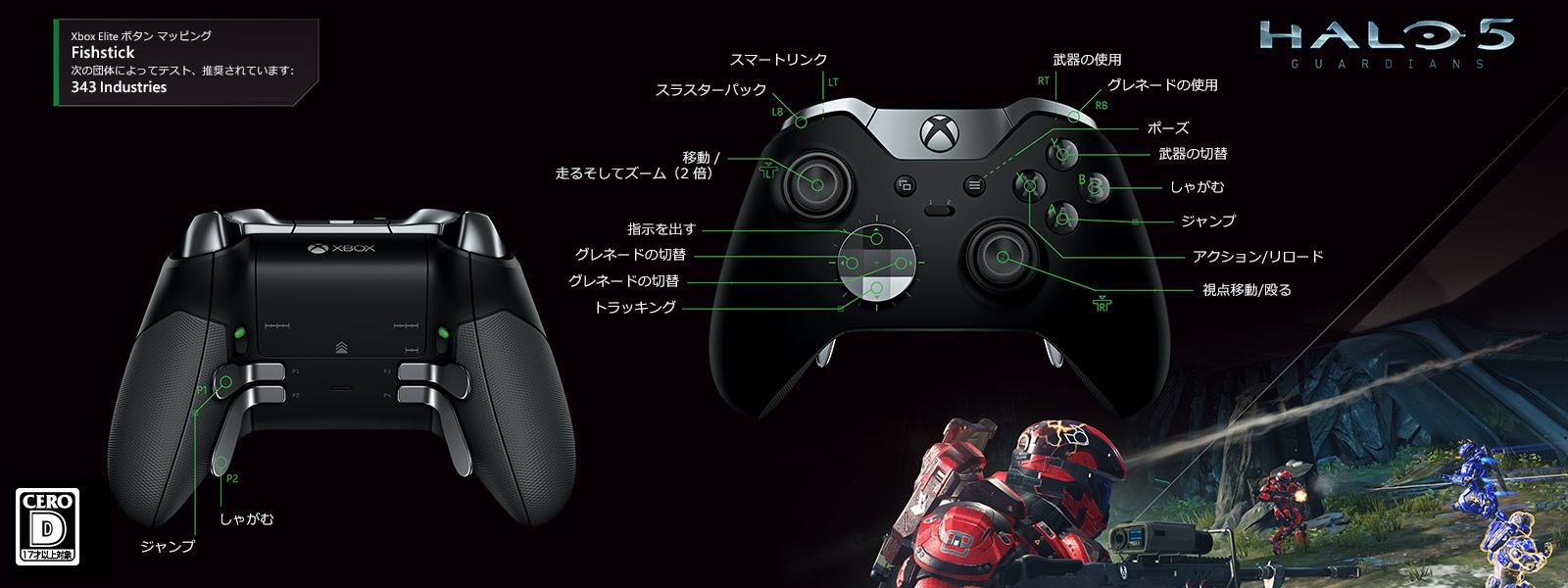 Halo 5 - フィッシュスティック Elite マッピング