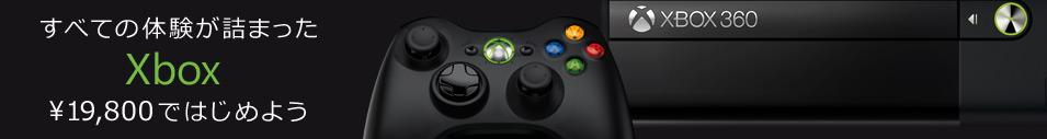 すべての体験が詰まった Xbox ¥19,800 ではじめよう