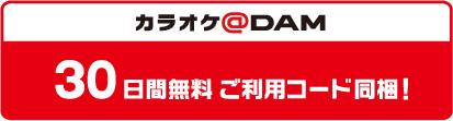 カラオケ@DAM 30 日間無料 ご利用コード同梱!