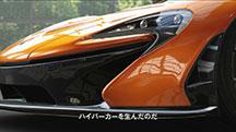 Forza Motorsport 5 - Top Gear presents the Modern Hyper Car