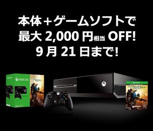 本体+ゲームソフトで最大 2,000 円相当 OFF!9 月 21 日まで! 対象期間: 2014 年 9 月 21 日(日)まで