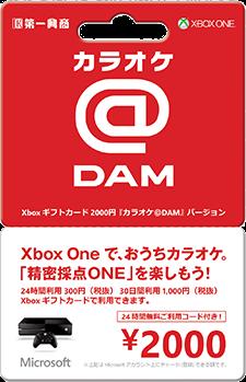 Xbox ギフトカード 2000 円 『カラオケ@DAM』バージョン