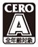 CERO A(全年齢対象)