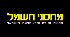 Mashsani Hashmal logo