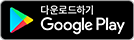 Google Play store 다운로드 로고