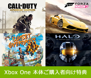 Xbox One 本体ご購入者向け特典