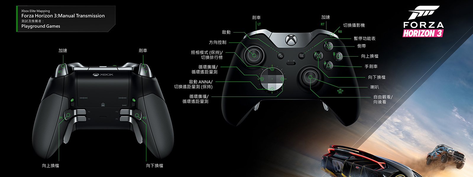 Forza Horizon 3 – Manual Transmission Elite 配對功能