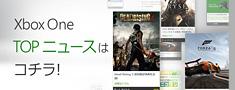Xbox One の TOP ニュース はコチラ!