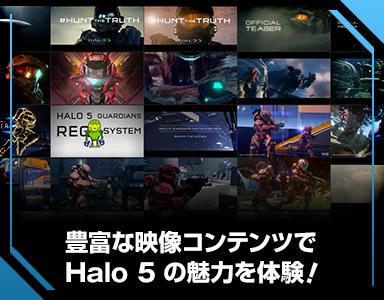 豊富な映像コンテンツで Halo 5 の魅力を体験!