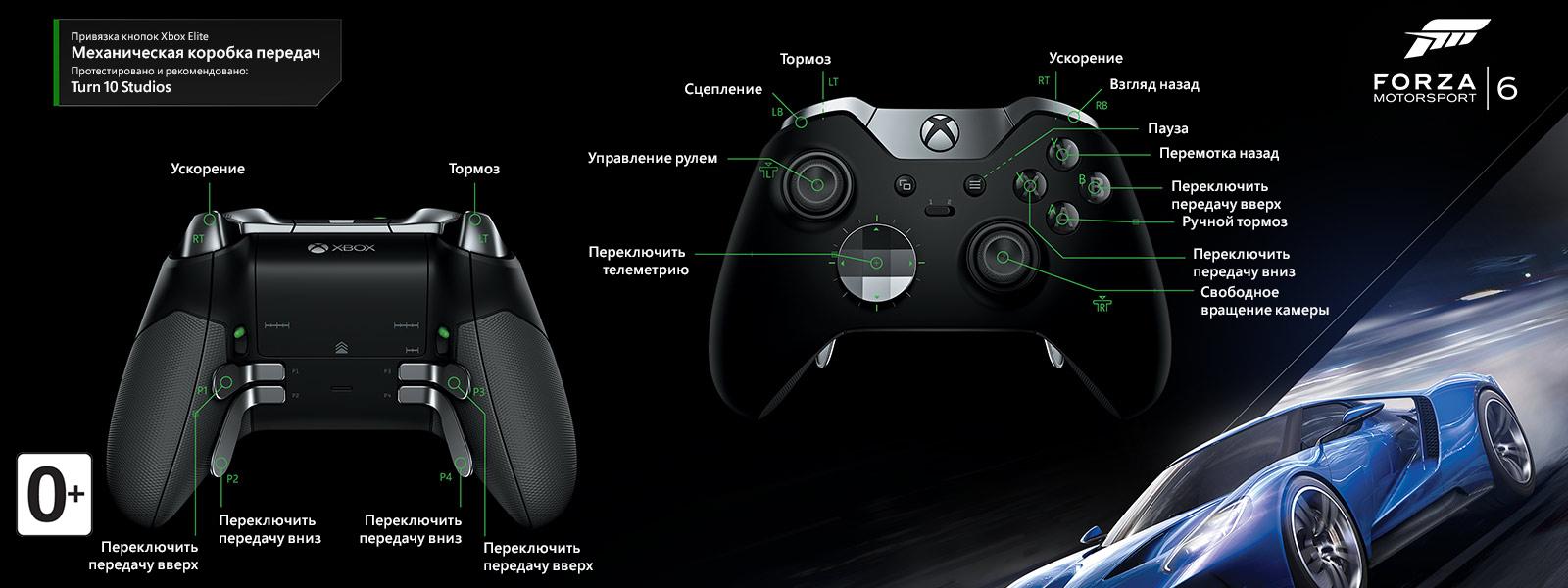 Forza Motorsport 6 — раскладка для ручной коробки передач под геймпад Elite