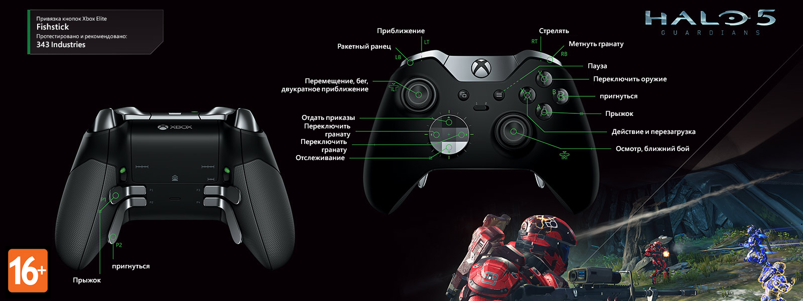 Halo 5 — раскладка Fishstick под геймпад Elite