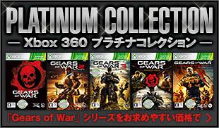 Xbox 360 プラチナコレクション
