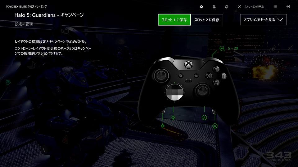 Halo:5 Guardians キャンペーン
