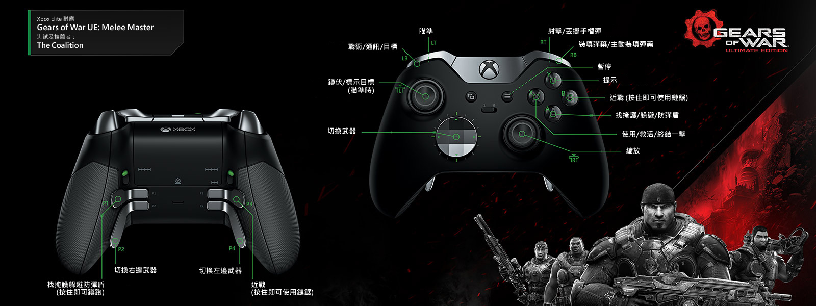 Gears of Wars Ultimate Edition 終極版 – Melee Master Multiplayer Elite 配對功能