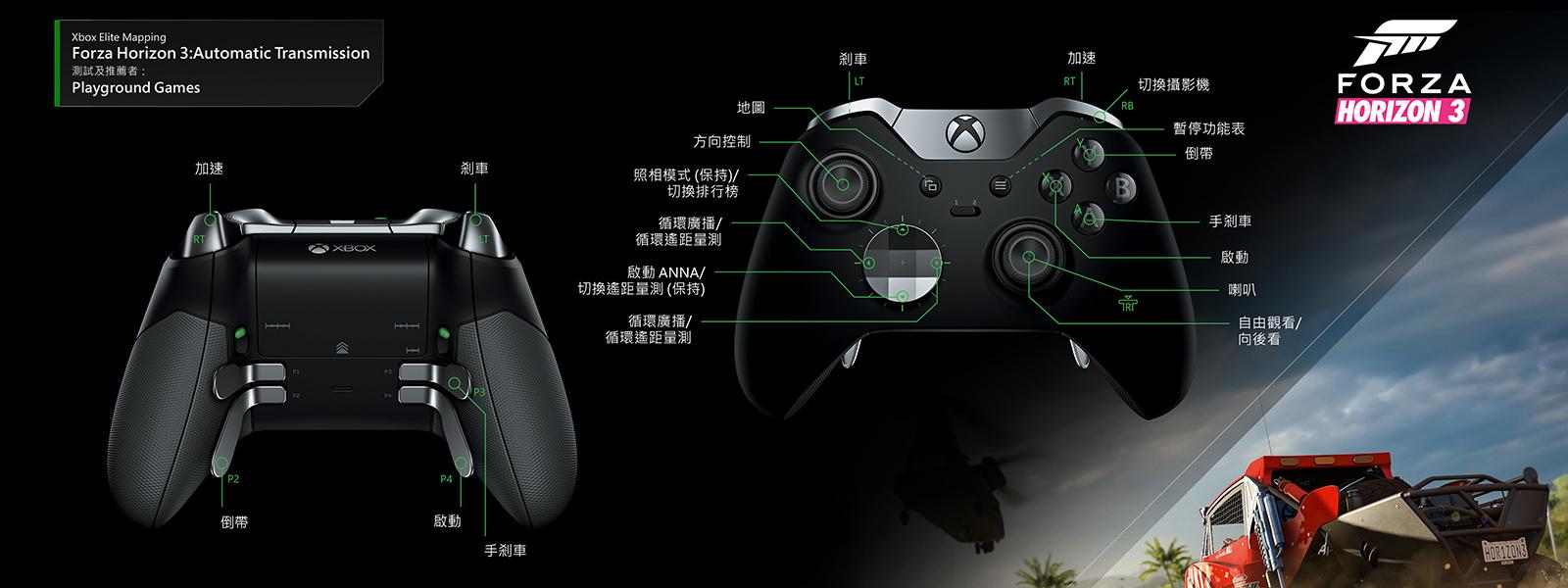 Forza Horizon 3 -Automatic Transmission Elite 配對功能