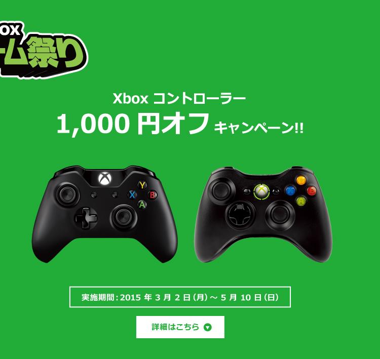 xbox コントローラー 1,000円オフキャンペーン