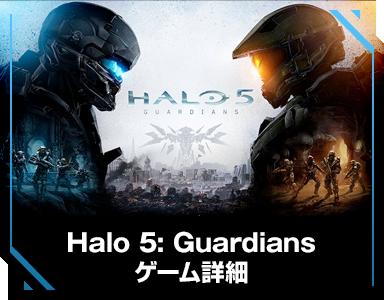 Halo 5: Guardians ゲーム詳細